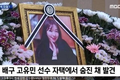 Go Yoo Min meninggal